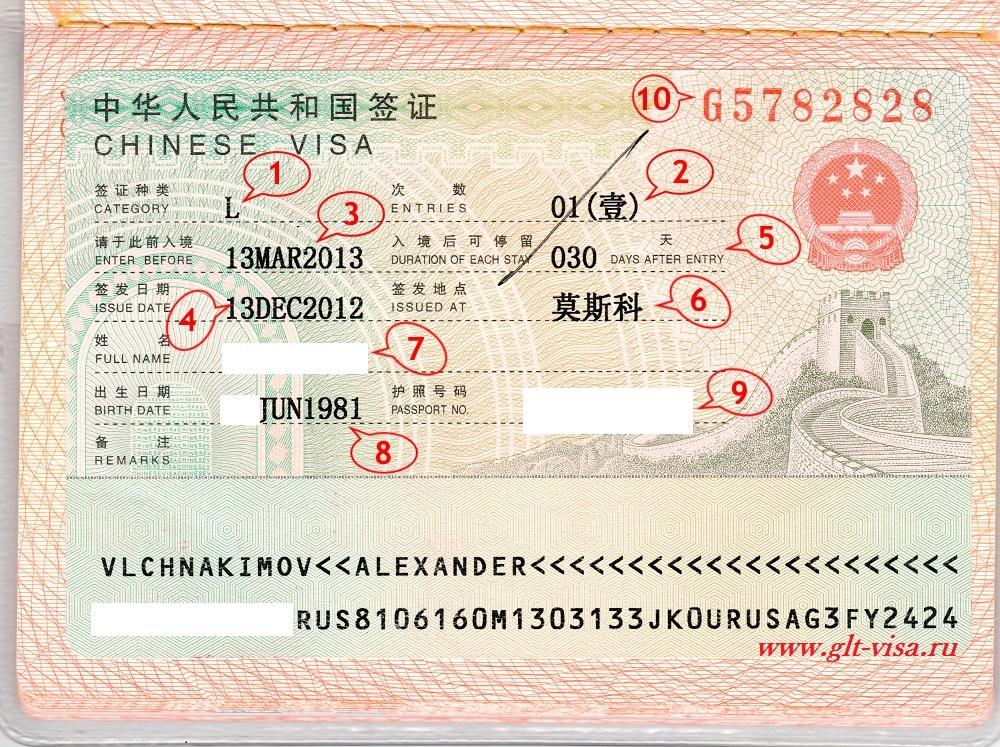 Изображение - Виза по прилету в китай china-visa-reading-14